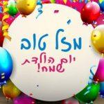 -ליום-הולדת-יום-הולדת-שמח-מזל-טוב-תמונה-ליום-הולדת-5-37ftvljkv7mhx5d47nbhfu